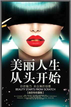 美发造型广告设计海报