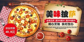 美味披萨创意背景板