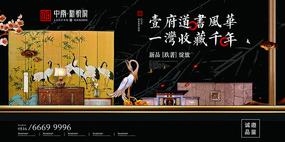 新中式地产围挡海报