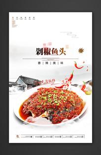 中国风剁椒鱼头宣传海报设计