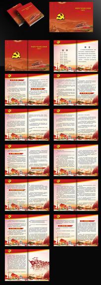 中国共产党支部工作条例画册