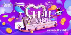 紫色双十一banner PSD