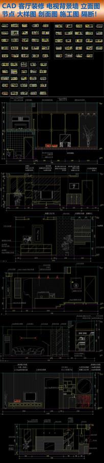 CAD电视背景墙装修图纸节点