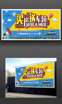 创意房地产车位宣传海报展板