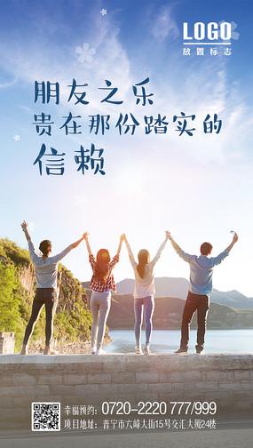 地产海边别墅人文推广海报