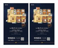 房地产蓝色户型图海报