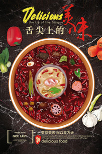 火锅舌尖上的美食海报