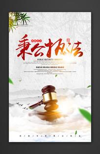 简约秉公执法党风建设海报