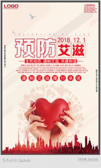 简约预防艾滋病宣传海报