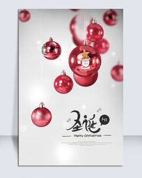 圣诞节主题设计PSD分层素材
