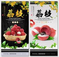 水果荔枝海报设计