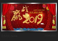 中国风2019年会开门红展板
