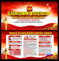 2018全国法制宣传日展板