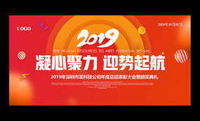 2019企业年会背景板