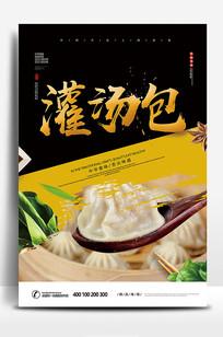 灌汤包时尚美食宣传海报