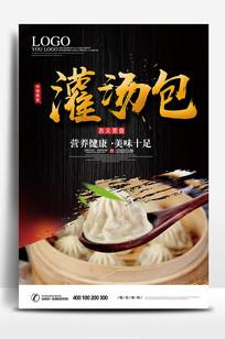 灌汤包中华美食宣传海报