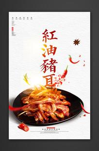 简约红油猪耳美食海报设计