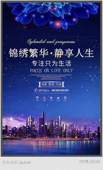 蓝色高端房地产宣传海报