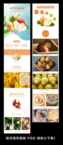 梨水果详情页设计