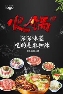 麻辣火锅美食海报
