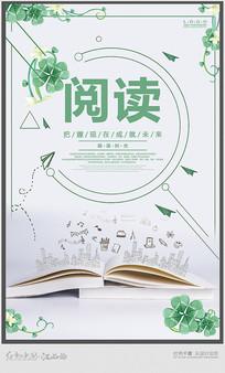 清新简约阅读宣传海报