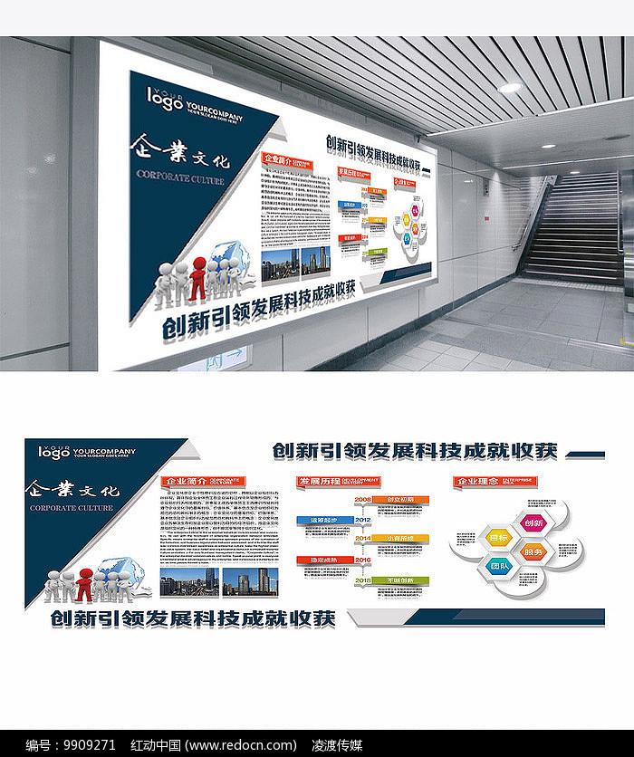 企业文化墙企业展板形象墙图片