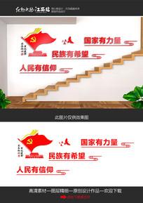 社会主义核心价值观楼道文化墙