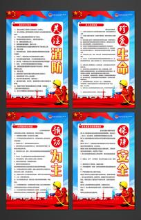 消防制度宣传展板设计