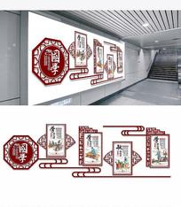 校园文化长廊国学儒家文化展板