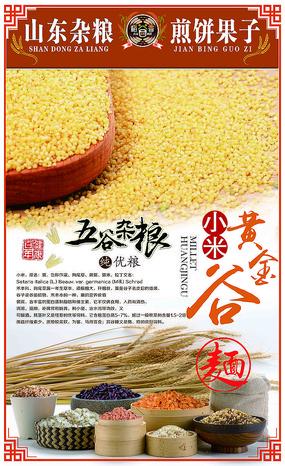 杂粮煎饼原料小米海报