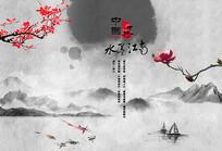 中国风水墨江南画电视背景墙