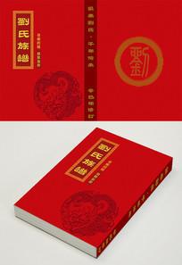 中式家谱族谱宗谱通用封面