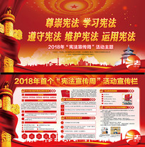 2018宪法日宪法知识展板