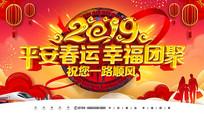2019平安春运背景板
