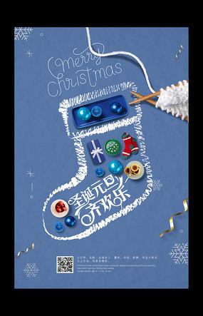 圣誕節宣傳海報