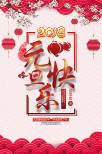 创意中国风喜迎元旦节宣传海报