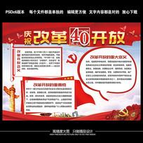 大气改革开放40周年手抄报