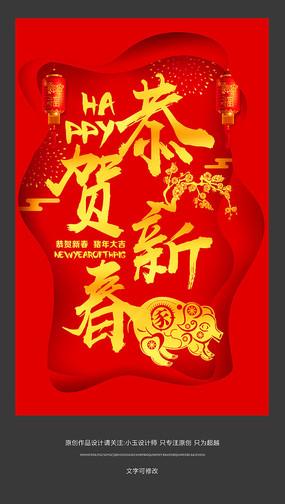 恭贺新春猪年宣传海报设计