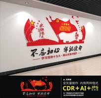 红色党建入党誓词文化墙