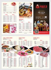 火锅店三折页设计