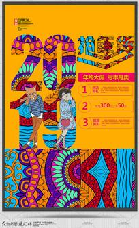 简约时尚2019猪年促销海报