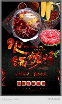 绝味火锅促销海报海报设计