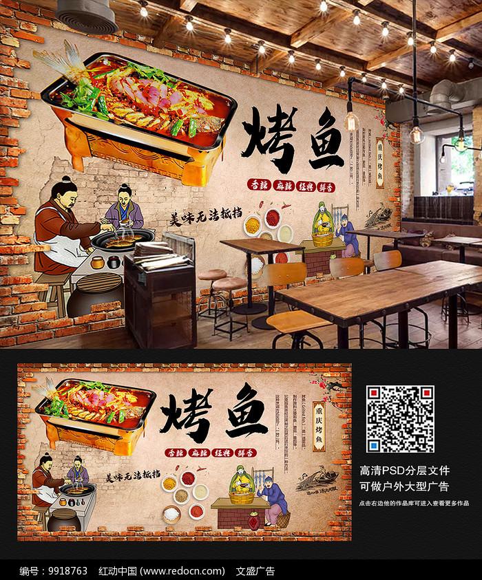 烤鱼店工装背景墙图片