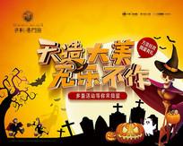 狂欢万圣节海报设计