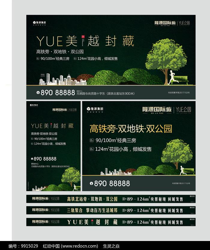 绿色生态城房地产广告图片