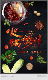 美味火锅促销海报设计
