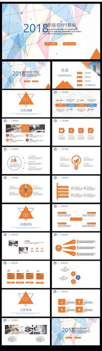 企业述职报告PPT模板