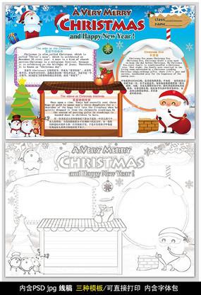 圣诞节电子手抄报