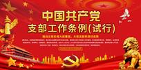 中共党支部工作条例宣传展板