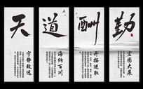 中華文化天道酬勤展板